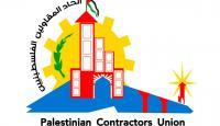 شعار الاتحاد