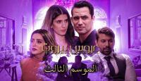 عروس بيروت الجزء الثالث