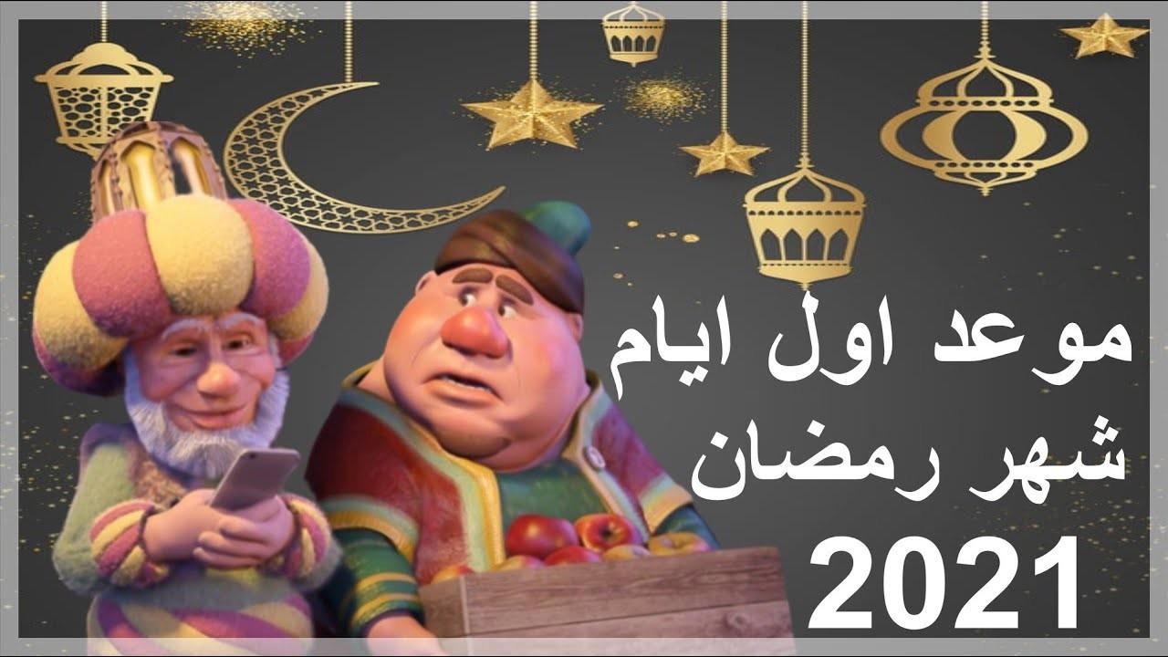 نشر أولي لإمساكية شهر رمضان 2021 لمعظم المدن الفلسطينية البوابة 24